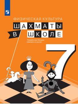 Шахматы в школе. Прудникова Е.А., Волкова Е.И. 5-7 классы