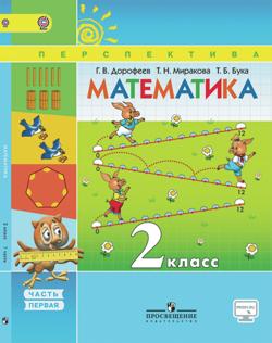 Математика. 2 класс. В 2-х ч. Ч. 1