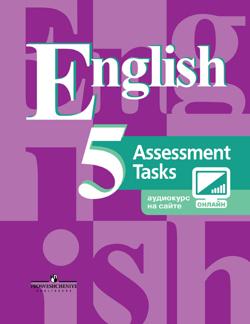 Английский язык. Контрольные задания. 5 класс