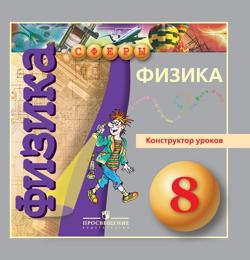 Учебник По Физике 8 Класс Белага Читать