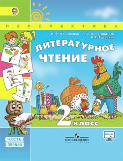 Литературное чтение. 2 класс. В 2-х ч. Ч. 1