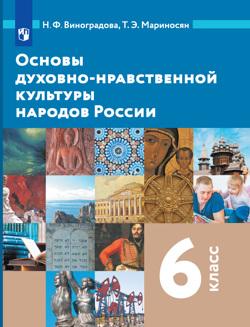 ОДНКНР под ред Н.Ф. Виноградовой