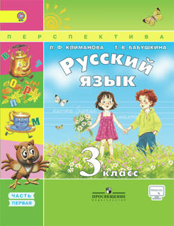 Русский язык. 3 кл. В 2-х ч. Ч. 1