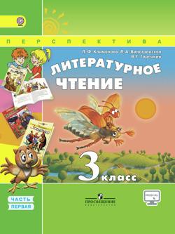 Литературное чтение. 3 класс. В 2-х ч. Ч. 1