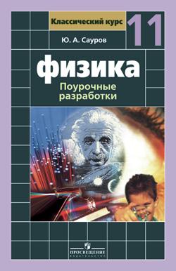 Учебник Физика 10-11 Класс Мякишев