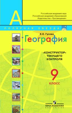 Учебник по географии алексеев николина 9 класс.