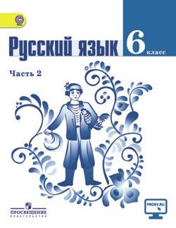 Рабочие программы по русскому языку баранова