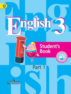 Аудиокурс к учебнику английского языка для 3 класса
